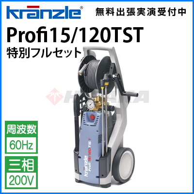 【お得なセット価格】クランツレ 業務用 200V冷水高圧洗浄機 Profi15/120TST 特別フルセット (60Hz) ≪代引き不可・メーカー直送≫