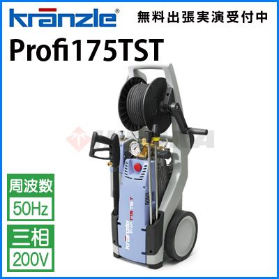クランツレ 業務用 200V冷水高圧洗浄機 Profi175TST (50Hz) ( profi175tst-50 ) ≪代引き不可・メーカー直送≫