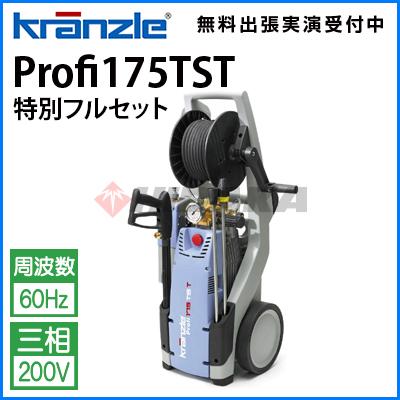 【お得なセット価格】クランツレ 業務用 200V冷水高圧洗浄機 Profi175TST 特別フルセット(60Hz) ≪代引き不可・メーカー直送≫