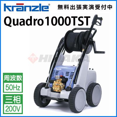クランツレ 業務用 200V冷水高圧洗浄機 Quadro1000TST 50Hz ( quadro1000tst-50 )≪代引き不可・メーカー直送≫