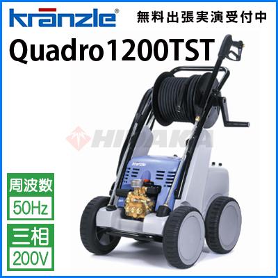 クランツレ 業務用 200V冷水高圧洗浄機 Quadro1200TST 50Hz ( quadro1200tst-50 )≪代引き不可・メーカー直送≫