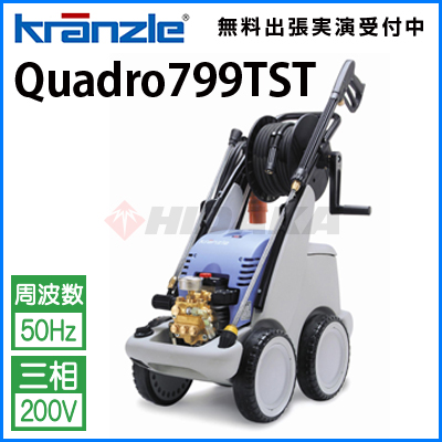 クランツレ 業務用 200V冷水高圧洗浄機 Quadro799TST 50Hz ≪代引き不可・メーカー直送≫