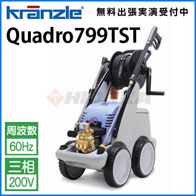 クランツレ 業務用 200V冷水高圧洗浄機 Quadro799TST 60Hz ≪代引き不可・メーカー直送≫
