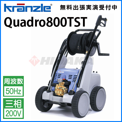 クランツレ 業務用 200V冷水高圧洗浄機 Quadro800TST 50Hz quadro800tst-50 ≪代引き不可・メーカー直送≫
