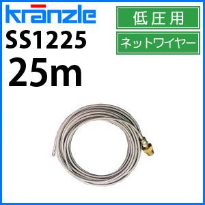 クランツレ 業務用 パイプクリーニングホース (ネットワイヤー) 低圧用 25m 05ノズル相当 ss1225 ≪代引き不可・メーカー直送≫