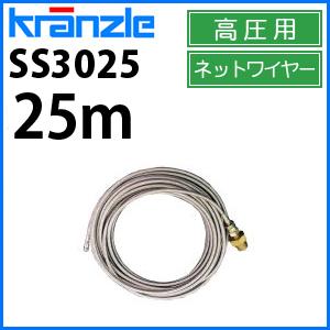 クランツレ 業務用 パイプクリーニングホース (ネットワイヤー) 高圧用 25m 05ノズル相当 ss3025 ≪代引き不可・メーカー直送≫
