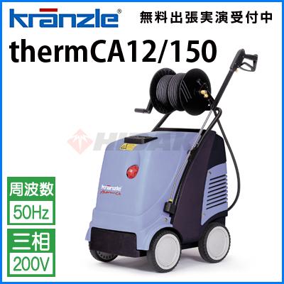クランツレ 業務用 200V温水高圧洗浄機 thermCA12/150 50Hz ( thermca12150-50 )≪代引き不可・メーカー直送≫