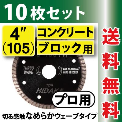 【10枚セット】KS ターボウェーブ KS-105tw ダイヤモンドカッター 一般コンクリート_ブロック切断用【レビュープレゼント対象】