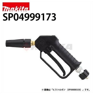 マキタ 高圧洗浄機 別売りアクセサリー 可変ノズル付ピストルガン ( SP04999173 )