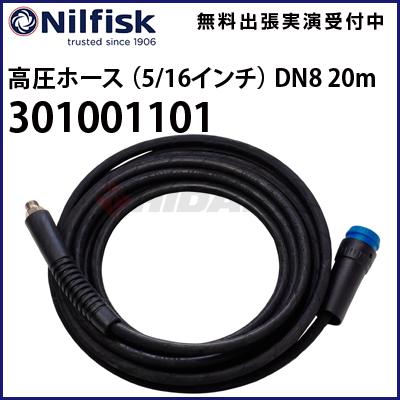ニルフィスク 業務用 高圧ホース (5/16インチ) DN8 20m 301001101 ≪代引き不可・メーカー直送≫
