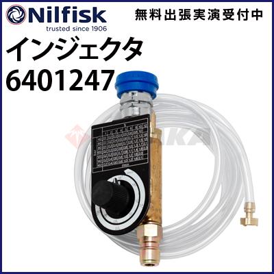ニルフィスク 業務用 インジェクタ ( 6401247 ) ≪代引き不可・メーカー直送≫