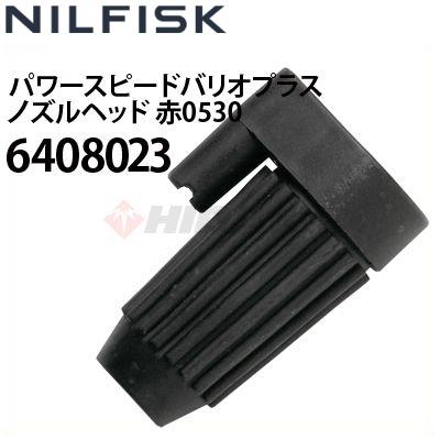 ニルフィスク 業務用 パワースピードバリオプラスノズルヘッド 赤0530 6408023 ≪代引き不可・メーカー直送≫