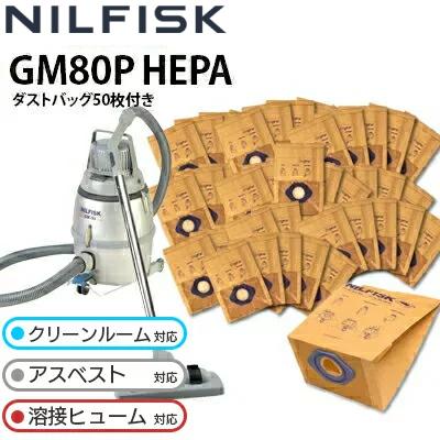 ニルフィスク 産業用 バキュームクリーナー GM80P HEPA アスベスト・PCB・RCF 危険粉塵対策 ダストバッグ50枚付き特別セット gm80phepa 107418496 GM80C後継機種