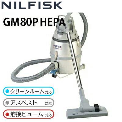 【即納】ニルフィスク 産業用 バキュームクリーナー GM80P HEPA クリーンルーム・アスベスト用 gm80phepa 107418496 GM80C後継機種