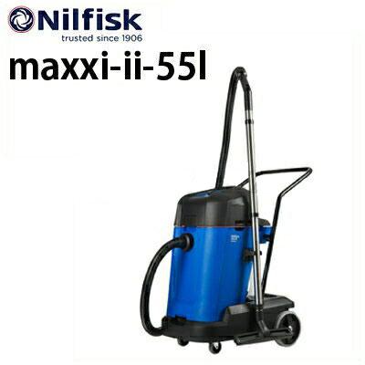 ニルフィスク 業務用 乾湿両用掃除機 MAXXI II 55L ( maxxi-ii-55l ) ≪代引き不可・メーカー直送≫