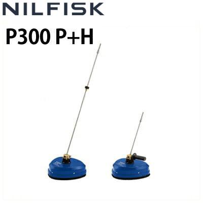 ニルフィスク 業務用高圧洗浄機 別売りアクセサリーハイドロスクラブ P300 P+H (床面・平面用)106403187