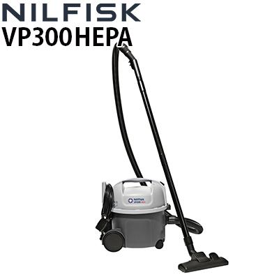 ニルフィスク 業務用 ドライバキュームクリーナー VP300 HEPA ( vp300hepa )≪代引き不可・メーカー直送≫