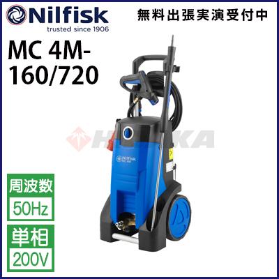 ニルフィスク 業務用 200V冷水高圧洗浄機 MC 4M-160/720 mc4m-160720 50Hz≪代引き不可・メーカー直送≫