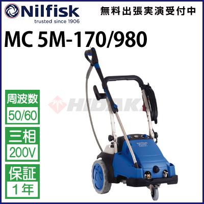 ニルフィスク 業務用 200V冷水高圧洗浄機 MC 5M-170/980 60Hz mc5m-170980-60≪代引き不可・メーカー直送≫