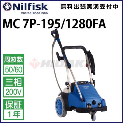 ニルフィスク 業務用 200V冷水高圧洗浄機 MC 7P-195/1280FA 60Hz mc7p-1951280fa-60≪代引き不可・メーカー直送≫
