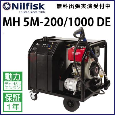 ニルフィスク 業務用 エンジン式温水高圧洗浄機 MH 5M-200/1000 DE mh5m-2001000de ≪代引き不可・メーカー直送≫