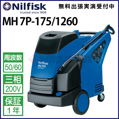 ニルフィスク 業務用 200V温水高圧洗浄機 MH 7P-175/1260 60Hz mh7p-1751260 ≪代引き不可・メーカー直送≫