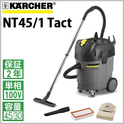 ケルヒャー 業務用 乾湿両用クリーナー NT45/1 Tact 掃除機 集塵機 ≪代引き不可・メーカー直送≫