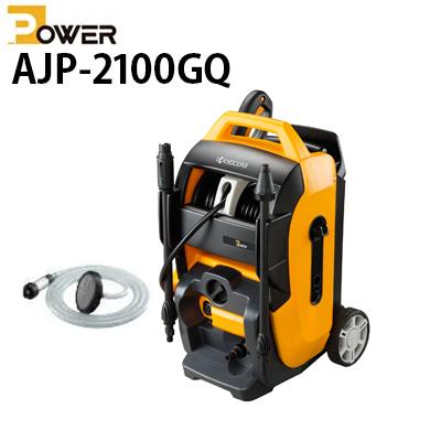 高圧洗浄機 リョービ 家庭用 AJP-2100GQ(標準セット)周波数50Hz 東日本用【RYOBI】