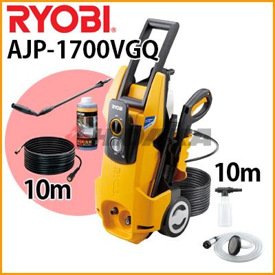 リョービ 家庭用 高圧洗浄機 AJP-1700VGQ ヒダカオリジナル洗車セット ajp-1700vgq