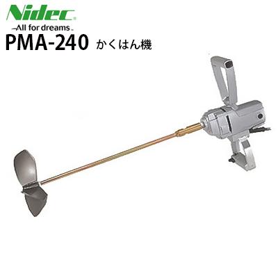 パワーミックス PMA-240 撹拌機(かくはんき) 【日本電産テクノモータ(旧 東芝 )】≪代引き不可・メーカー直送≫