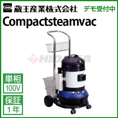 蔵王産業 業務用 スチームクリーナー コンパクトスチームバック ( compactsteamvac )