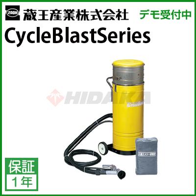 蔵王産業 業務用 サイクルブラスト CB100 ( cycleblast-cb100 )
