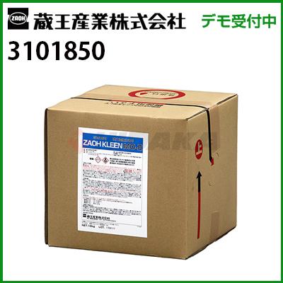 蔵王 業務用 床洗浄機用 洗剤洗浄剤 ザオウクリーンMO-2 (3101850)