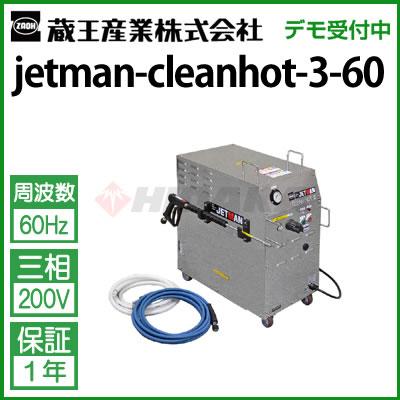 蔵王産業 業務用 温水高圧洗浄機 (200V) ジェットマン クリーンホットIII 60Hz