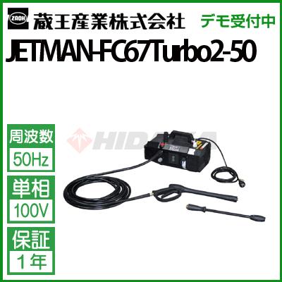 蔵王産業 業務用 冷水高圧洗浄機 (100V) ジェットマン FC67ターボII 50Hz