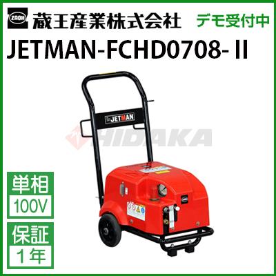 蔵王 業務用 100V冷水高圧洗浄機 ジェットマン FCHD0708-II jetman-fchd0708-2