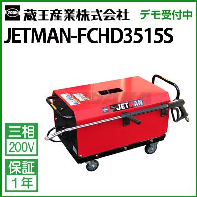 蔵王産業 業務用 200V冷水高圧洗浄機 ジェットマン FCHD3515S jetman-fchd3515s