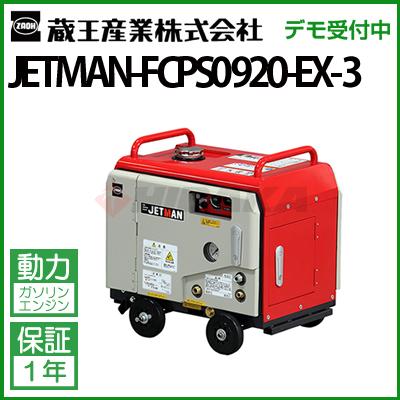 蔵王産業 業務用 冷水高圧洗浄機 (エンジン) ジェットマン FCPS0920-EX III