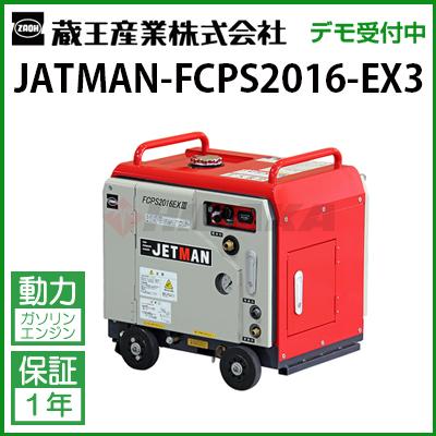 蔵王 業務用冷水高圧洗浄機 (エンジン) ジェットマン FCPS2016-EX III【受注生産品】