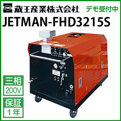 蔵王 業務用 エンジン式温水高圧洗浄機 ジェットマン FHD3215S ( jetman-fhd3215s FHD3215S )