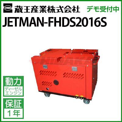 蔵王産業 業務用 エンジン式温水高圧洗浄機 ジェットマン FHDS2016S jetman-fhds2016s