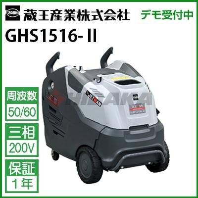 蔵王産業 業務用 200V温水高圧洗浄機 ジェットマン GHS1516-II jetman-ghs1516-2