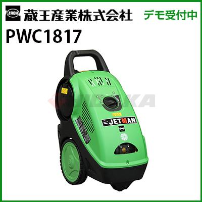 蔵王産業 業務用 200V冷水高圧洗浄機 ジェットマン PWC1817 (50/60Hz別)
