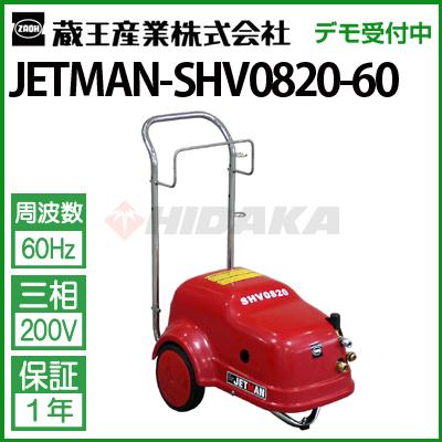 蔵王産業 業務用 冷水高圧洗浄機 (200V) ジェットマン SHV0820 60Hz