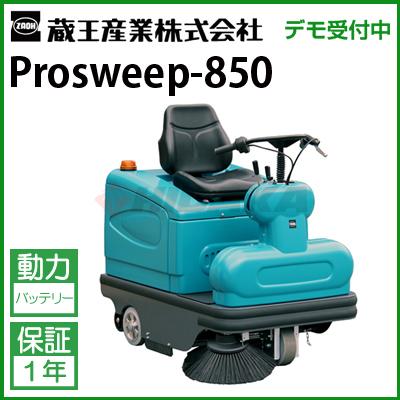 蔵王産業 業務用 搭乗式スイーパー プロスイープ 850 ( prosweep-850 )