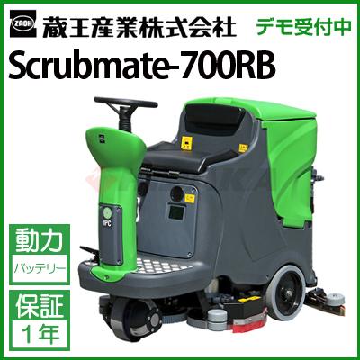 蔵王産業 業務用 搭乗式床洗浄機 スクラブメイト 700RB ( scrubmate-700rb )