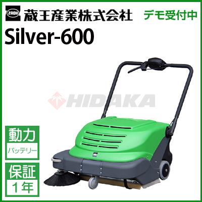 蔵王産業 業務用 カーペットリンスクリーナー シルバー600 ( silver-600 )