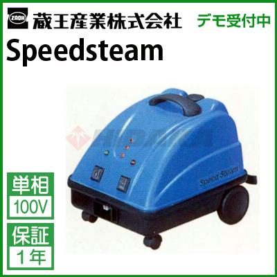 蔵王産業 業務用 スチームクリーナー スピードスチーム ( speedsteam )