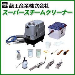 【送料無料】蔵王産業 業務用 スーパースチームクリーナー (※S101スペシャルセット)