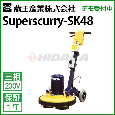 蔵王産業 業務用 自走式床洗浄機 スーパースカリSK48 ( superscurry-sk48 )